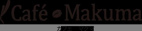 Cafe Makuma カフェ マクマ